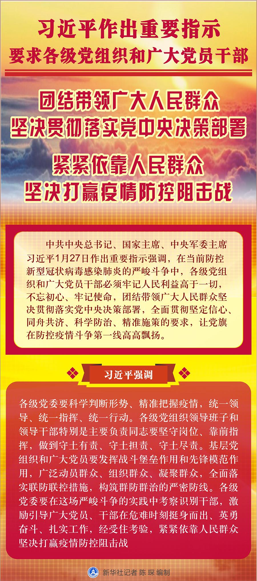 中共中央总书记、国家主席、中央军委主席习近平27日作出重要指示强调