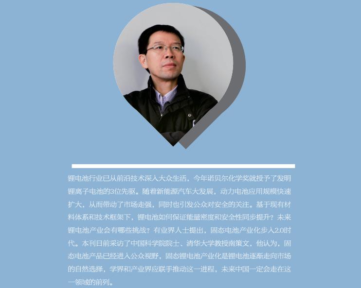 南策文:中国科学院院士、清华大学教授