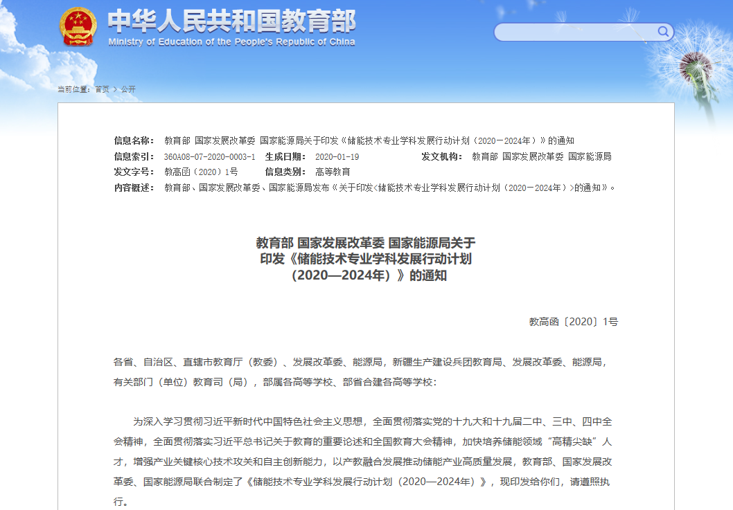 三部委印发《储能技术专业学科发展行动计划(2020-2024年)》
