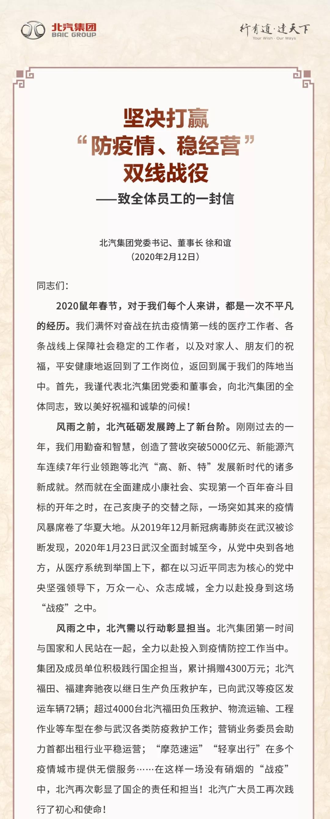 北汽徐和谊致信员工:坚决打赢防疫情稳经营双线战役