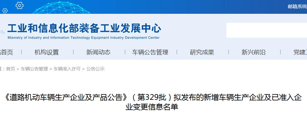 第329批《道路机动车辆生产企业及产品公告》新增车辆及准入企业变更名单