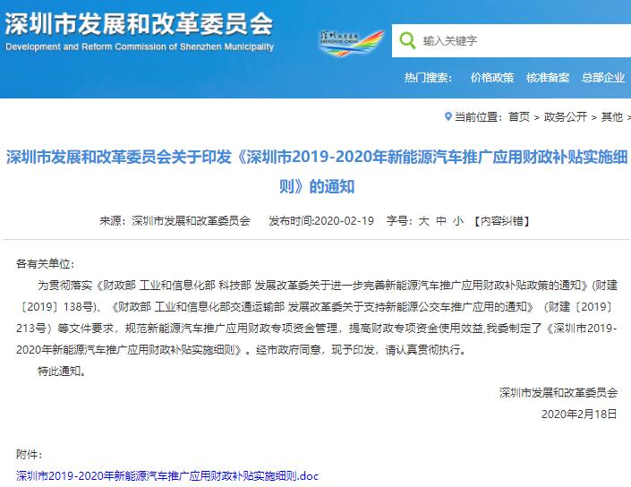 深圳新能源汽车地方补贴正式取消 去年8月7日后无购置补贴