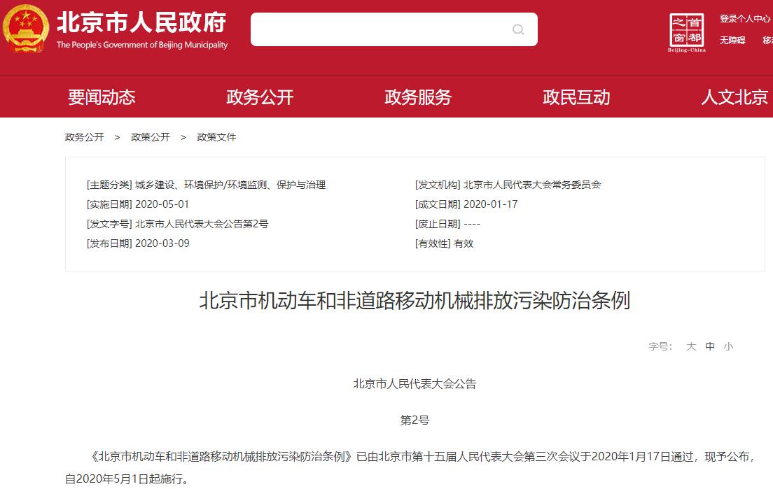 鼓励推广新能源汽车 北京市机动车排放污染防治条例5月起施行