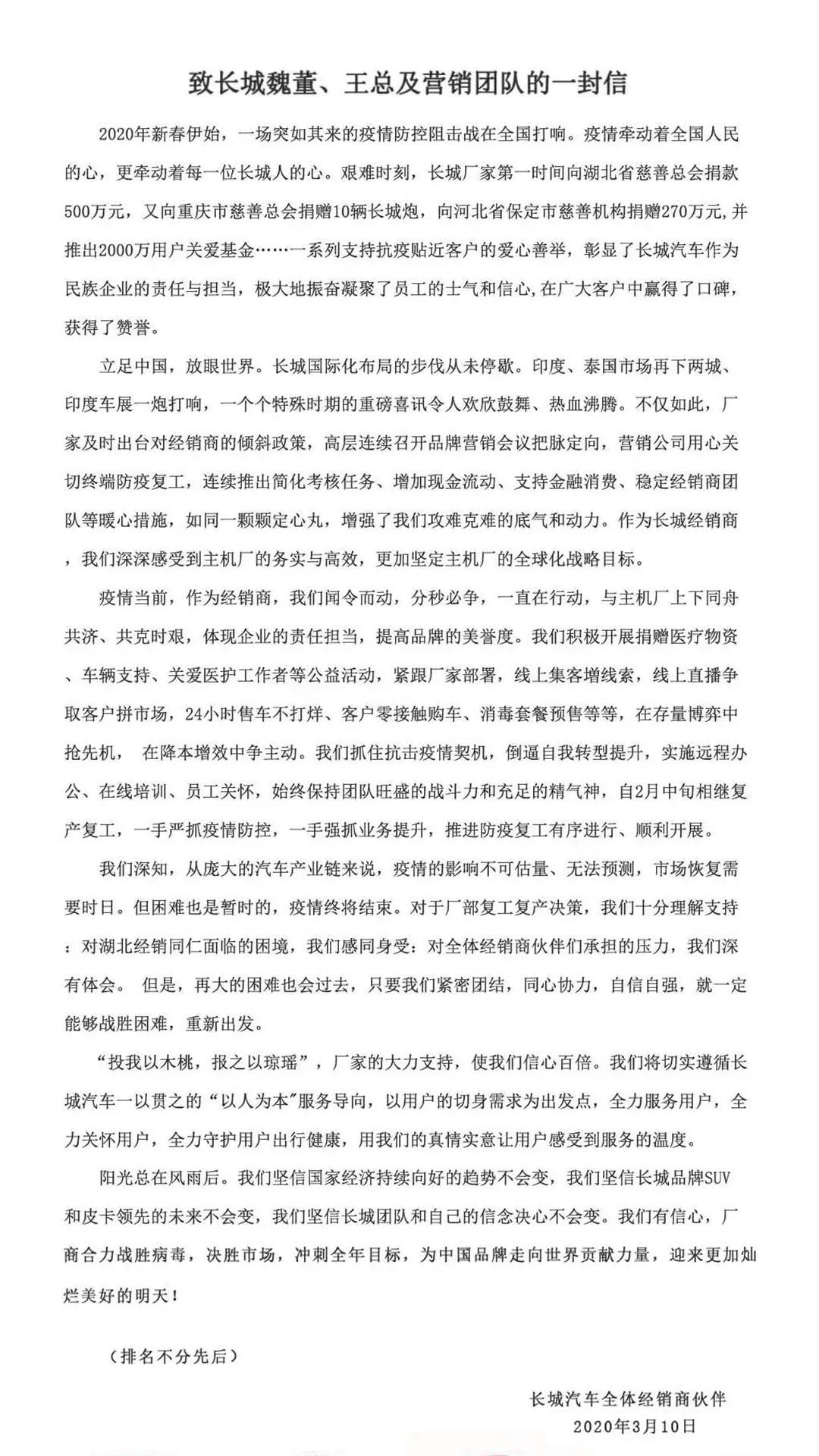 124家经销商致信长城汽车 厂商携手共建有温度的中国汽车品牌