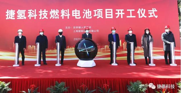 捷氢科技燃料电池项目在上海氢能港开工 总投资5亿元