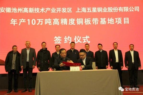 安徽池州新材料年产20万吨高精铜板带项目开工 总投资16.35亿元
