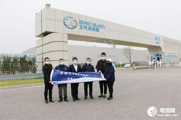 中国电池新能源产业链调研团一行参观调研北汽新能源青岛事业部