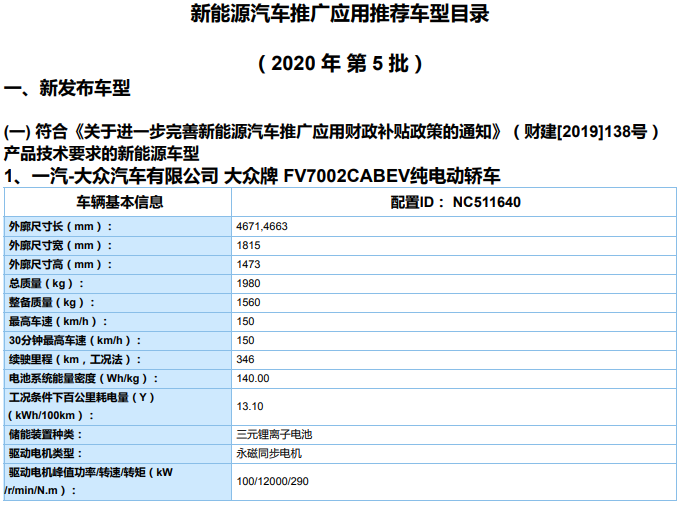 《新能源汽车推广应用推荐车型目录(2020年第5批)》
