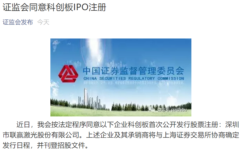 证监会同意联赢激光科创板IPO注册