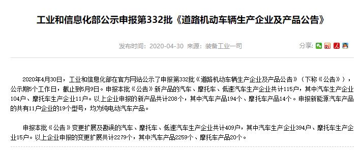 工业和信息化部公示了申报第332批《道路机动车辆生产企业及产品公告》