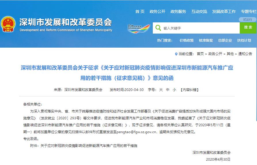 新能源车促消费:深圳拟放宽个人增量指标申请条件