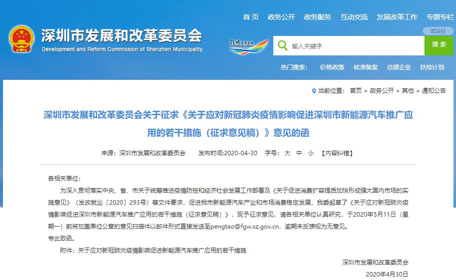 《关于应对新冠肺炎疫情影响促进深圳市新能源汽车推广应用的若干措施(征求意见稿)》