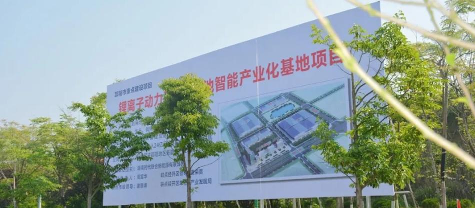 湖南时代联合新能源有限公司