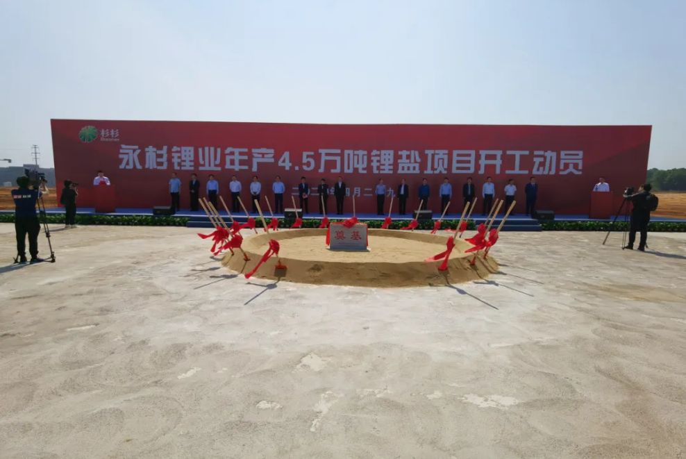 湖南永杉锂业年产4.5万吨锂盐项目开工
