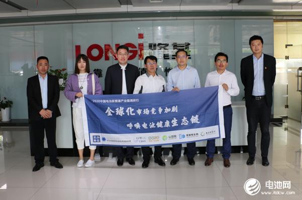 中国电池新能源产业链调研团一行参观调研隆基股份