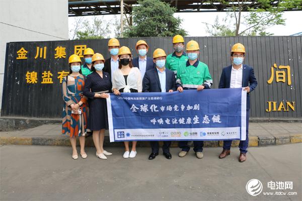 中国电池新能源产业链调研团一行参观调研金川镍盐公司