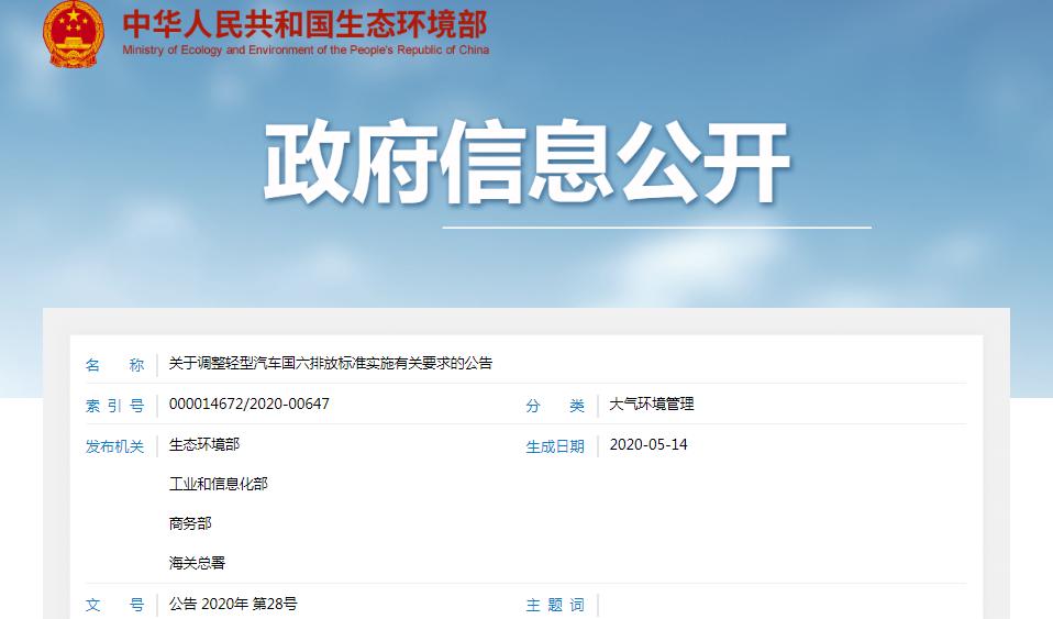 """四部委:7月1日起全国范围内禁止生产""""国五""""排放标准的轻型汽车"""