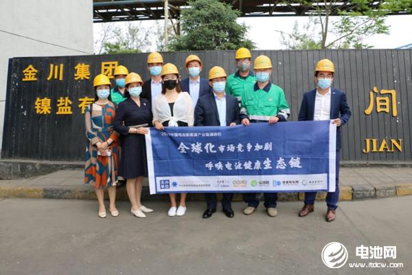 中国电池新能源产业链调研团参观调研金川镍盐公司