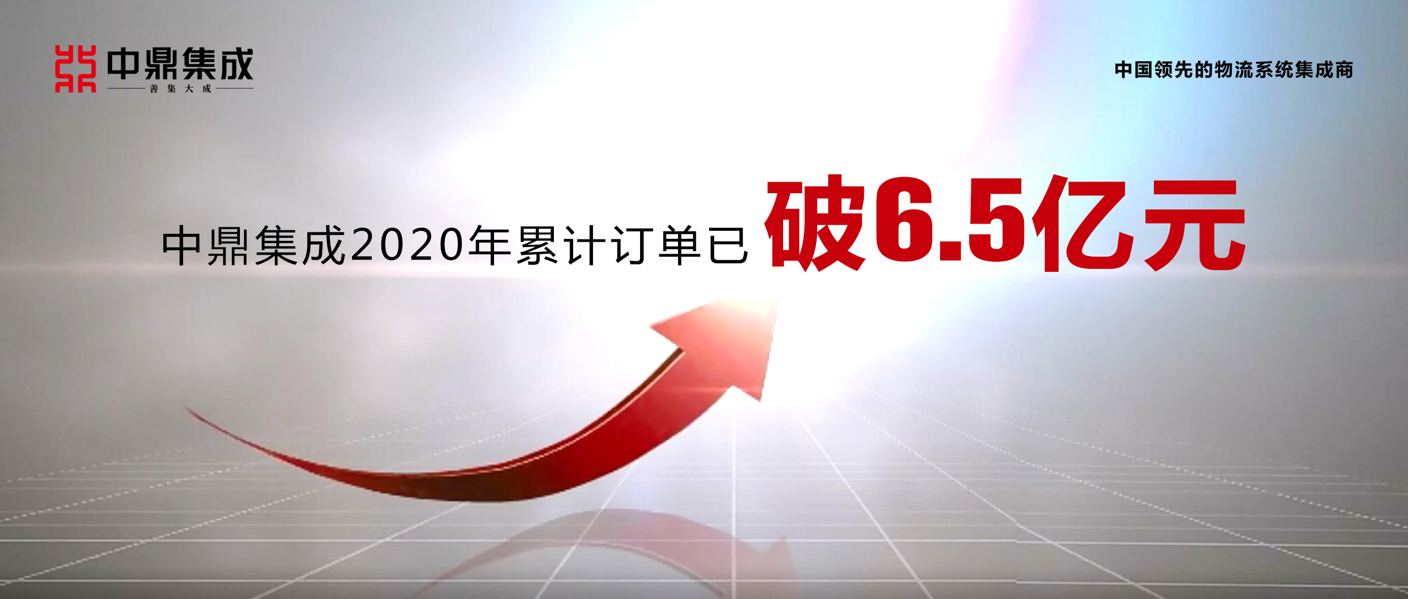 中鼎集成频频斩获大额订单 2020年订单已破6.5亿元