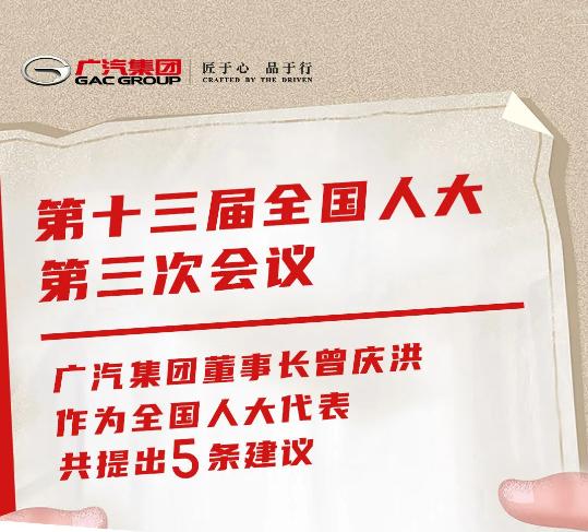 全国人大代表、广汽集团董事长曾庆洪