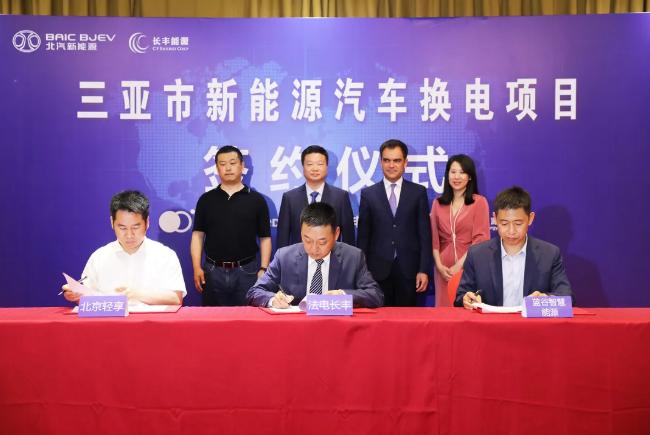 蓝谷智慧能源海南首批换电项目签约 今年8月底建成运营4座换电站