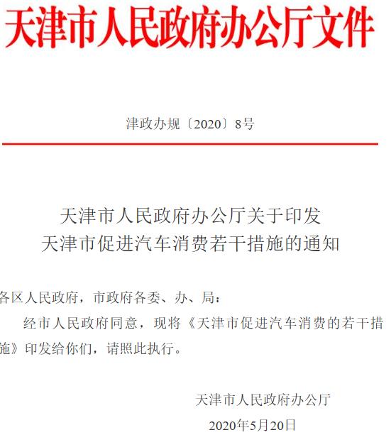 天津市促进汽车消费的若干措施