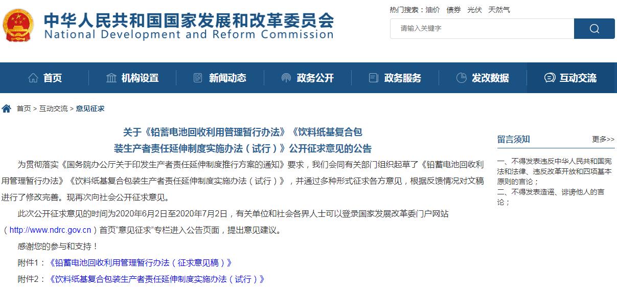 发改委发布《铅蓄电池回收利用管理暂行办法》公开征求意见