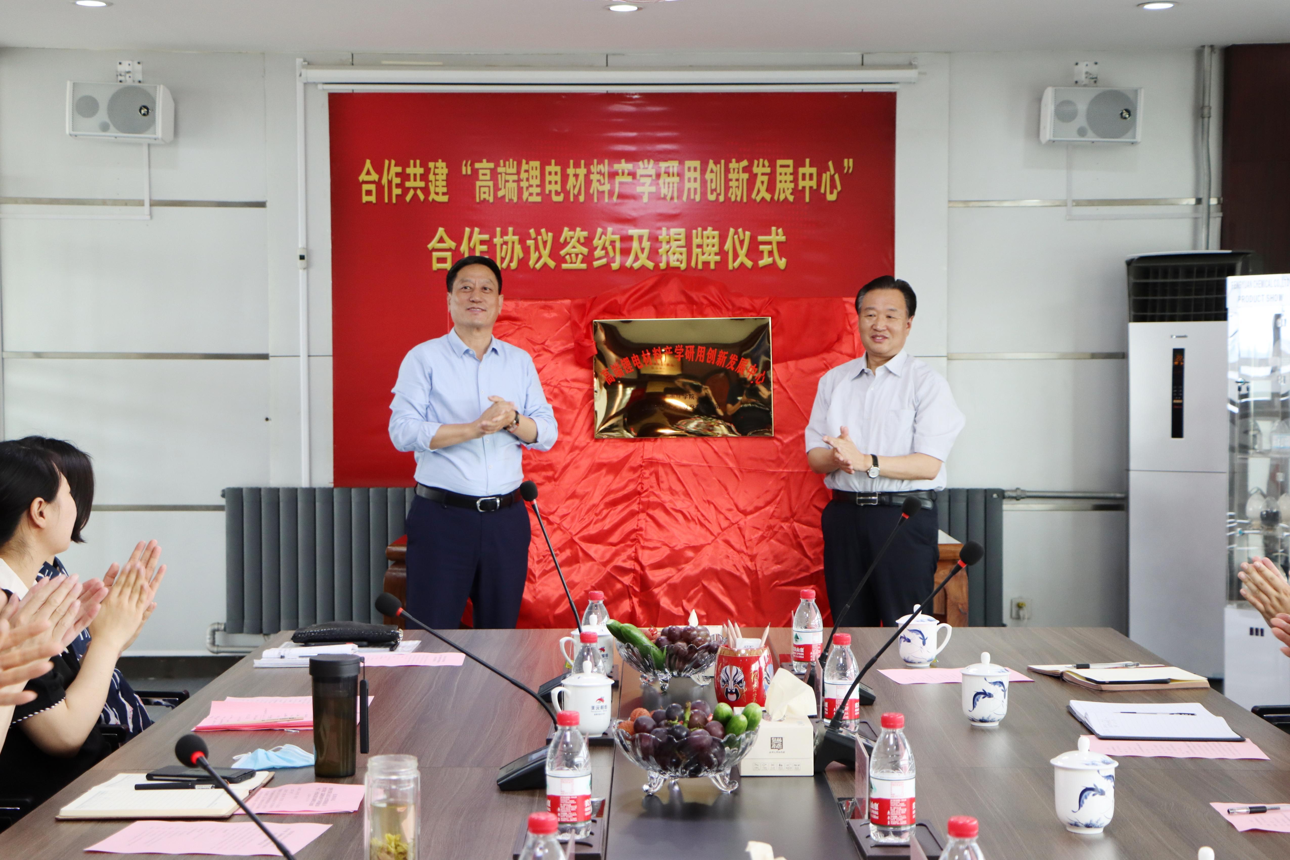 丰元股份与枣庄学院合作共建高端锂电材料产学研用创新发展中心