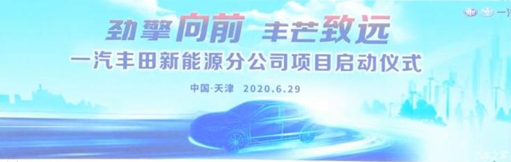 一汽丰田ballbet贝博篮球下注分公司落户天津滨海新区 年产能20万辆
