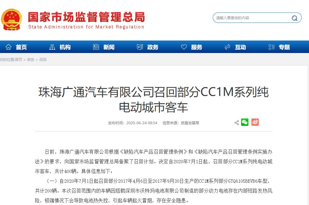 珠海广通汽车有限公司召回部分CC1M系列纯电动城市客车