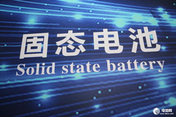 全球车载动力电池要变天?专家:固态电池短期内没有推出可能性