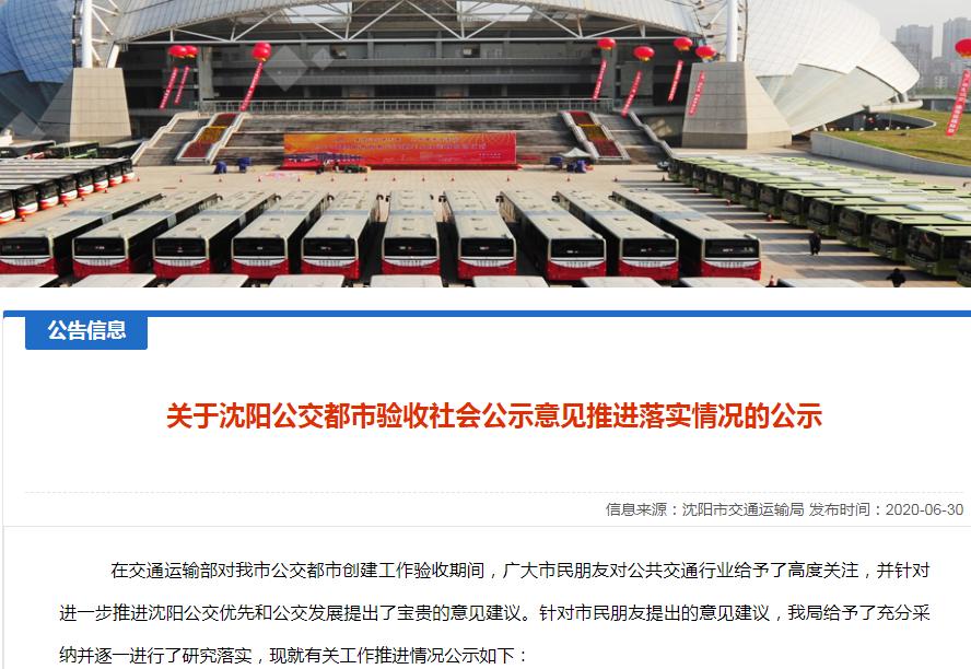 沈阳将新增新能源纯电动公交车1128台 淘汰全部柴油公交车