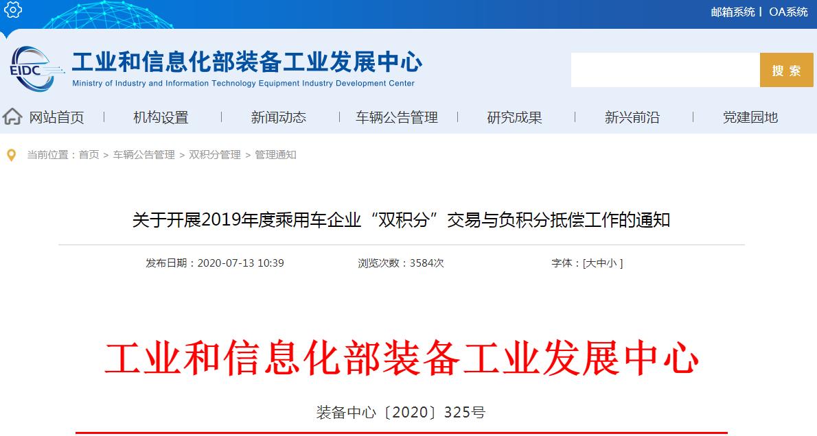 """工信部:开展2019年度乘用车企业""""双积分""""交易与负积分抵偿工作"""