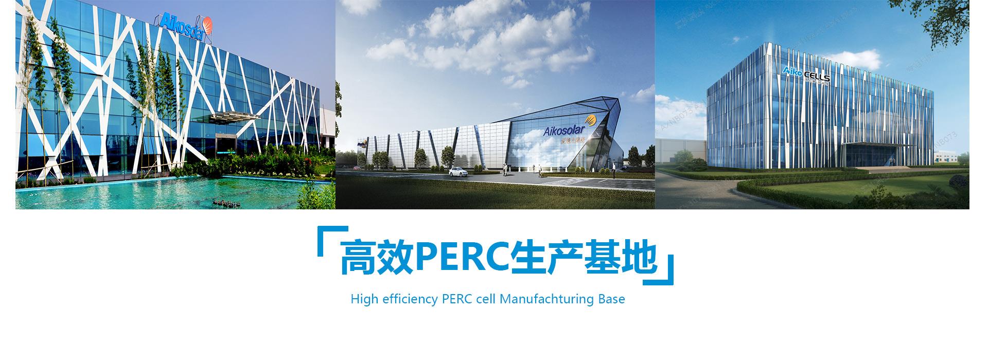 投资22亿!爱旭股份拟建天津二期年产5.4GW高效晶硅ballbet贝博登陆项目