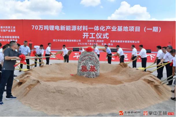 70万吨锂电新能源材料一体化产业基地项目(一期)开工