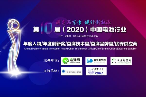 第10届(2020年)中国电池行业年度人物/年度创新奖/首席技术官/首席品牌官/优秀供应商评选活动