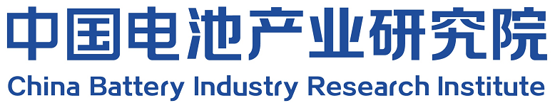 中国电池产业研究院