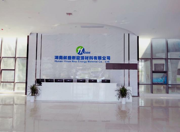 湖南航盛新能源材料有限公司
