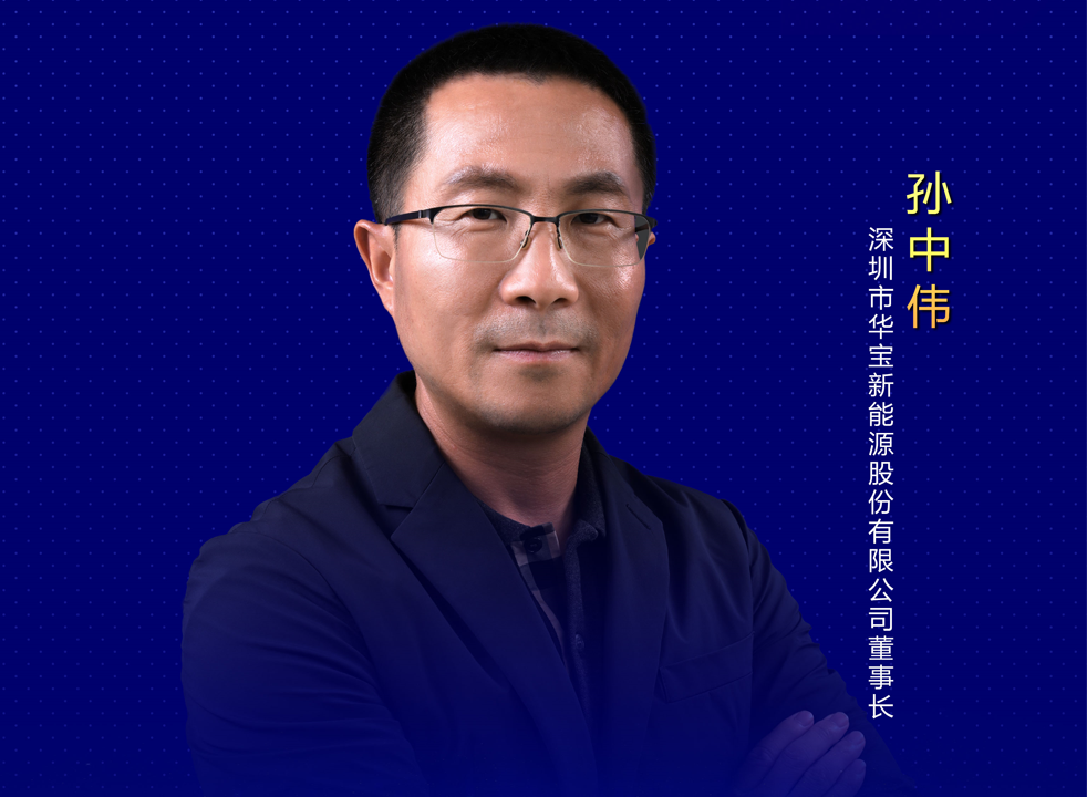 孙中伟:愿ABEC品牌长青、资源滚滚、共赴繁盛!
