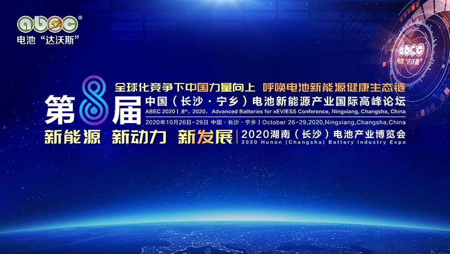 第8届中国(长沙·宁乡)电池新能源产业国际高峰论坛暨2020湖南(长沙)电池产业博览会