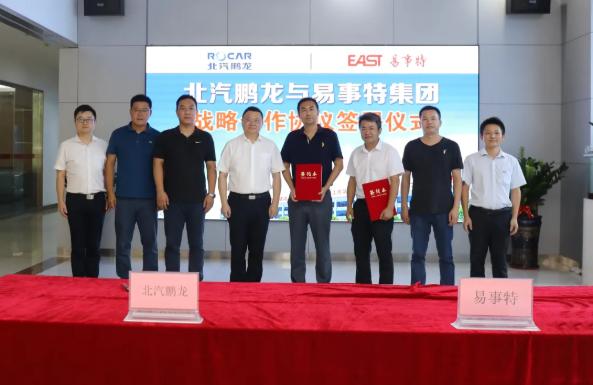 北汽鹏龙与易事特集团携手 打造动力电池梯次利用示范项目