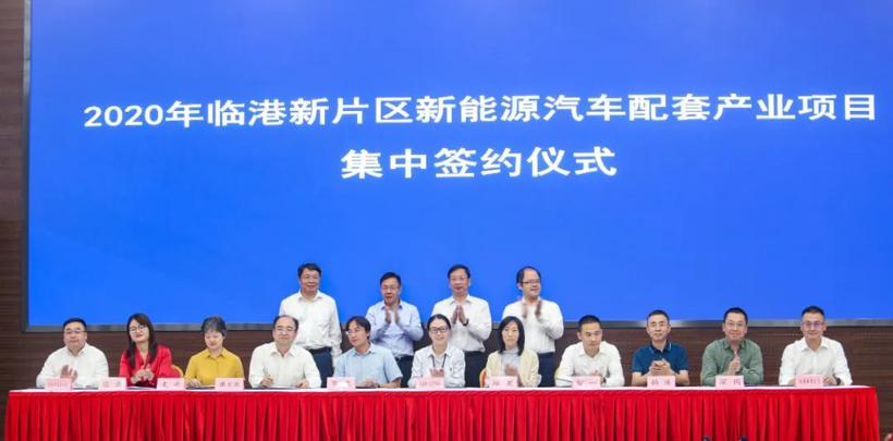 临港新片区2020年新能源汽车配套产业项目集中签约仪式