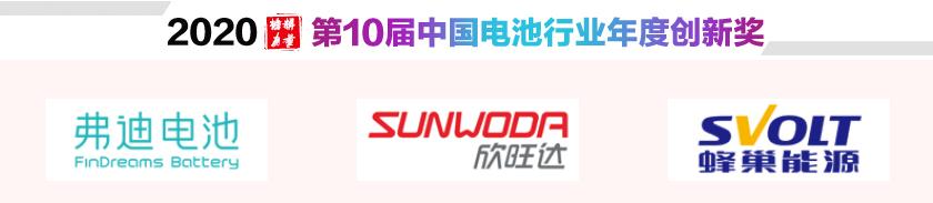 中国电池行业年度创新品牌