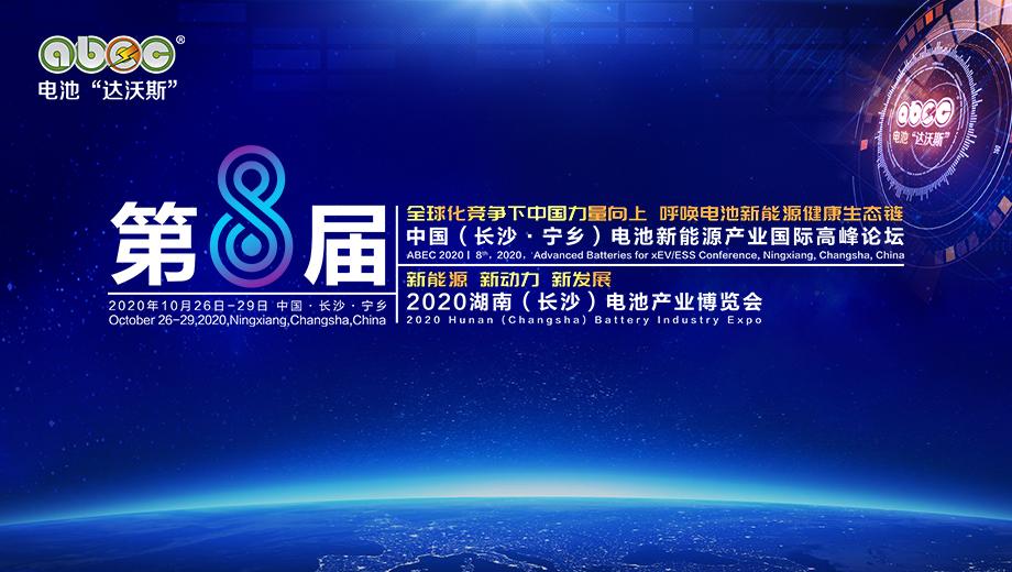 ABEC 2020 | 第8届中国(长沙·宁乡)电池新能源产业国际高峰论坛暨展会