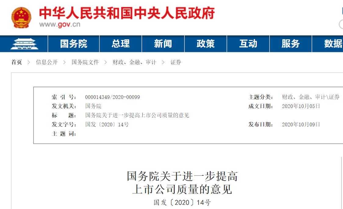 支持优质企业上市 国务院发布7大项17条细则意见