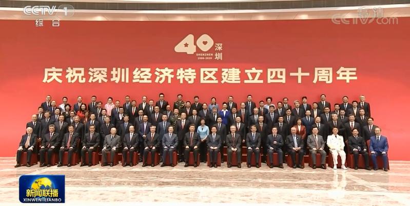 深圳经济特区建立四十周年庆祝大会隆重举行