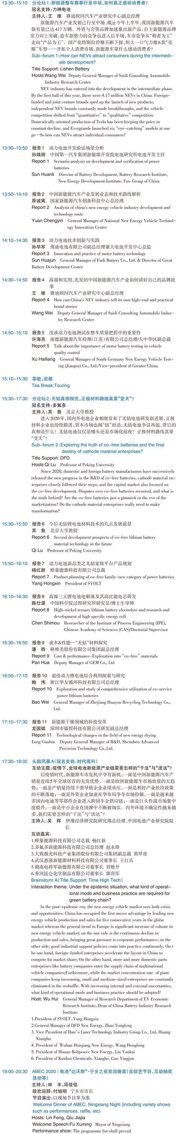 中英文日程