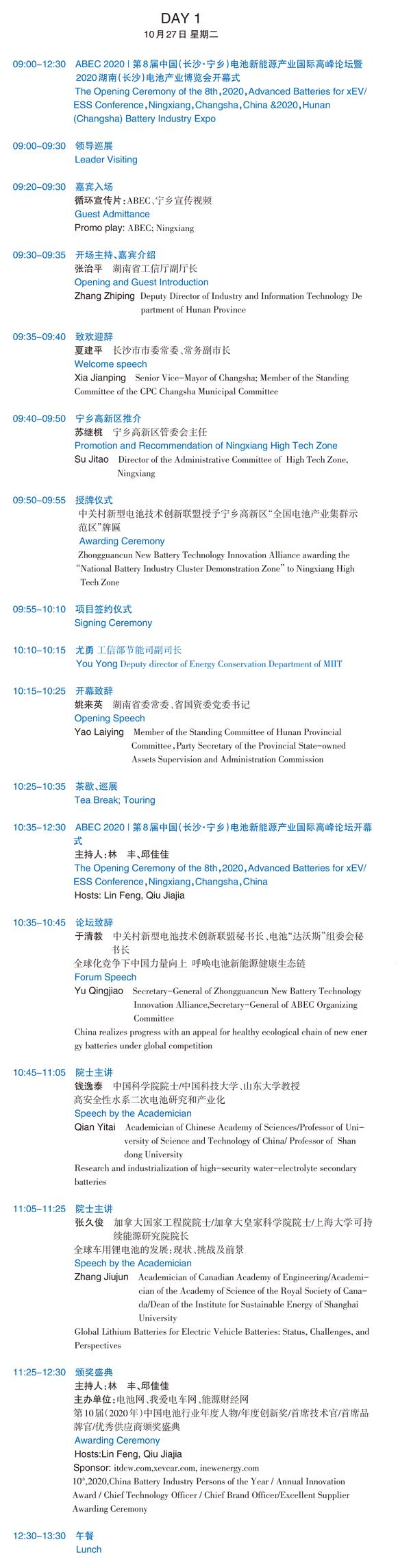 ABEC 2020论坛暨展览会中英文日程上线