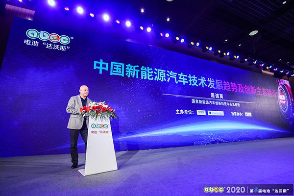 国家新能源汽车创新科技中心总经理原诚寅