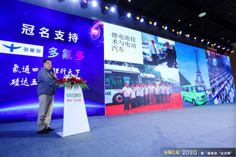 "ABEC 2020│第8届电池""达沃斯""论坛现场"